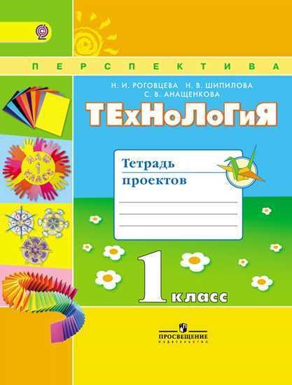Тетрадь проектов к УМК Роговцевой Н.И. и др.