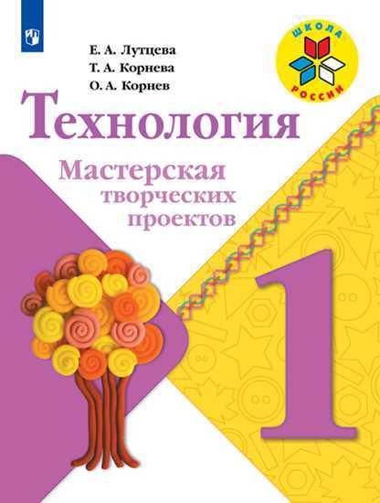 Мастерская творческих проектов (УМК Е.А. Лутцевой, Т.П. Зуевой)