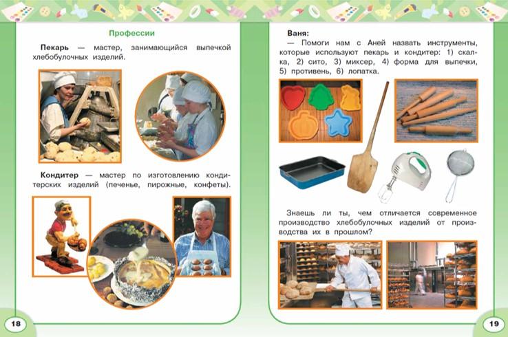 """Разворот учебника """"Технология. 2 класс"""" под редакцией Н.И. Роговцевой"""