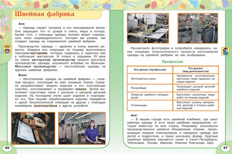 """Разворот учебника """"Технология. 4 класс"""" под редакцией Н.И. Роговцевой"""