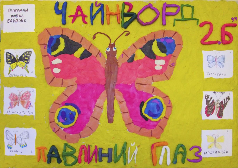 """Чайнворд """"Бабочки"""""""