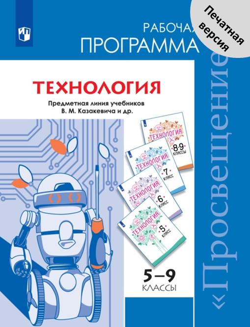 Технология. Рабочие программы. 5-9 классы (Печатная версия)