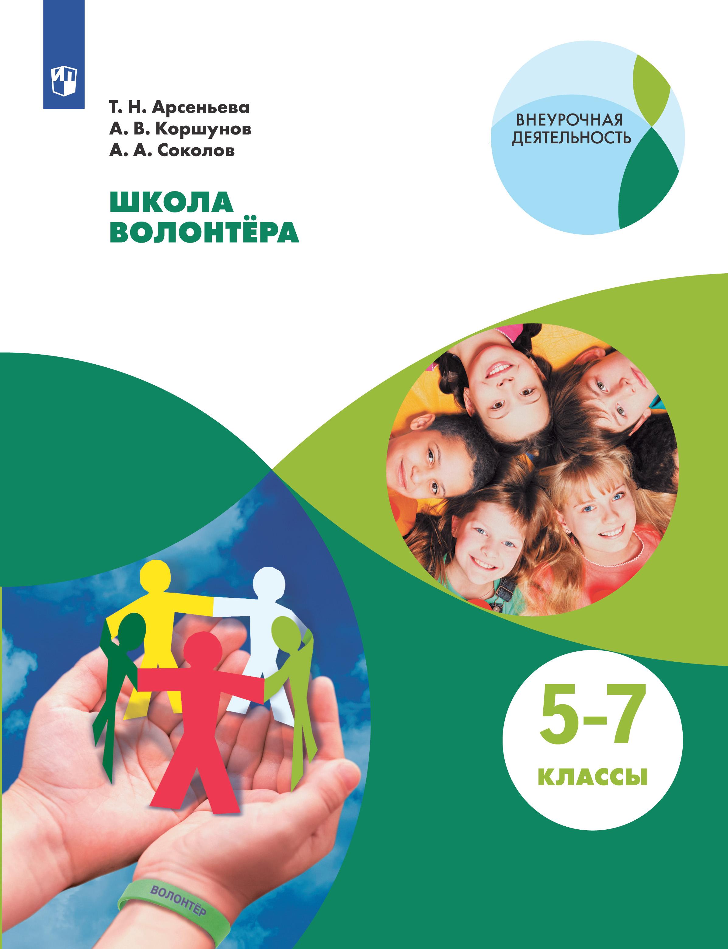 Школа волонтёра. 5-7 классы