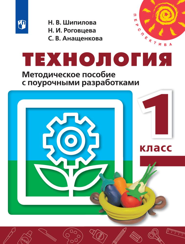 Методич.пос. 1 класс