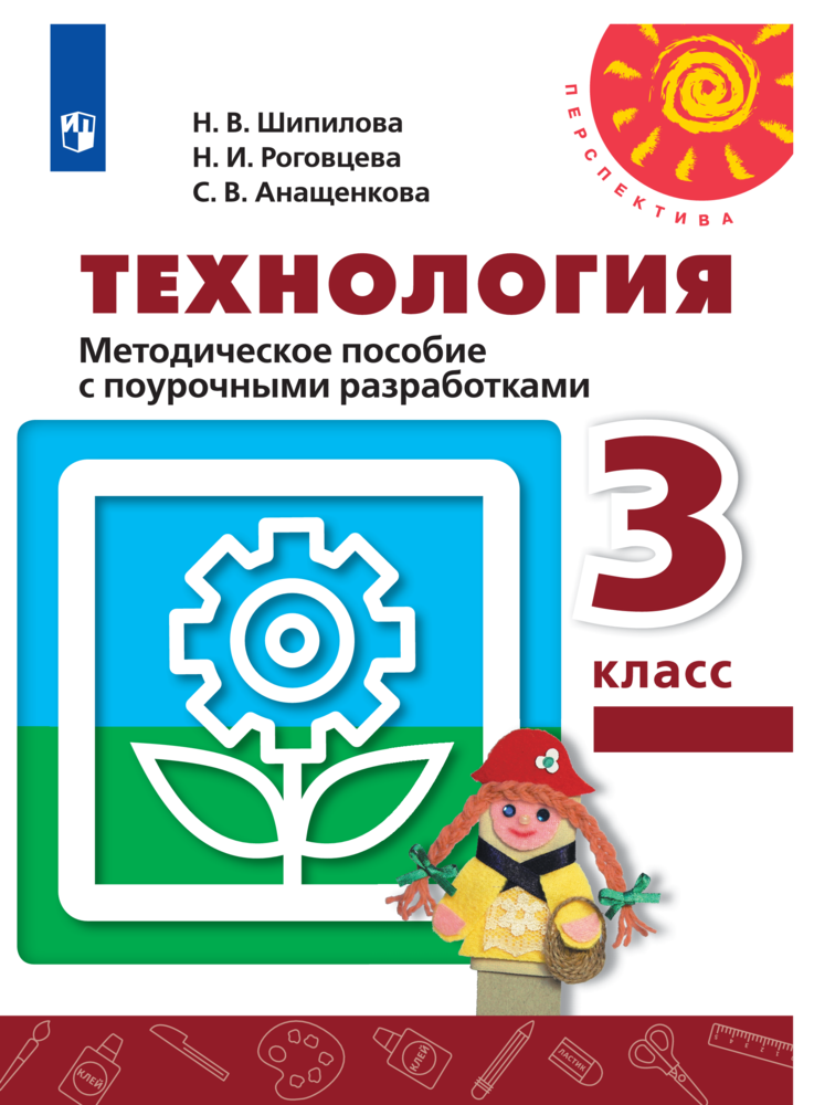 Методич.пос. 3 класс