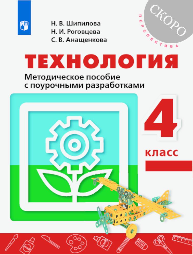 Методич.пос. 4 класс
