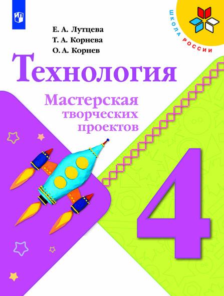 Мастерская творческих проектов. 4 класс