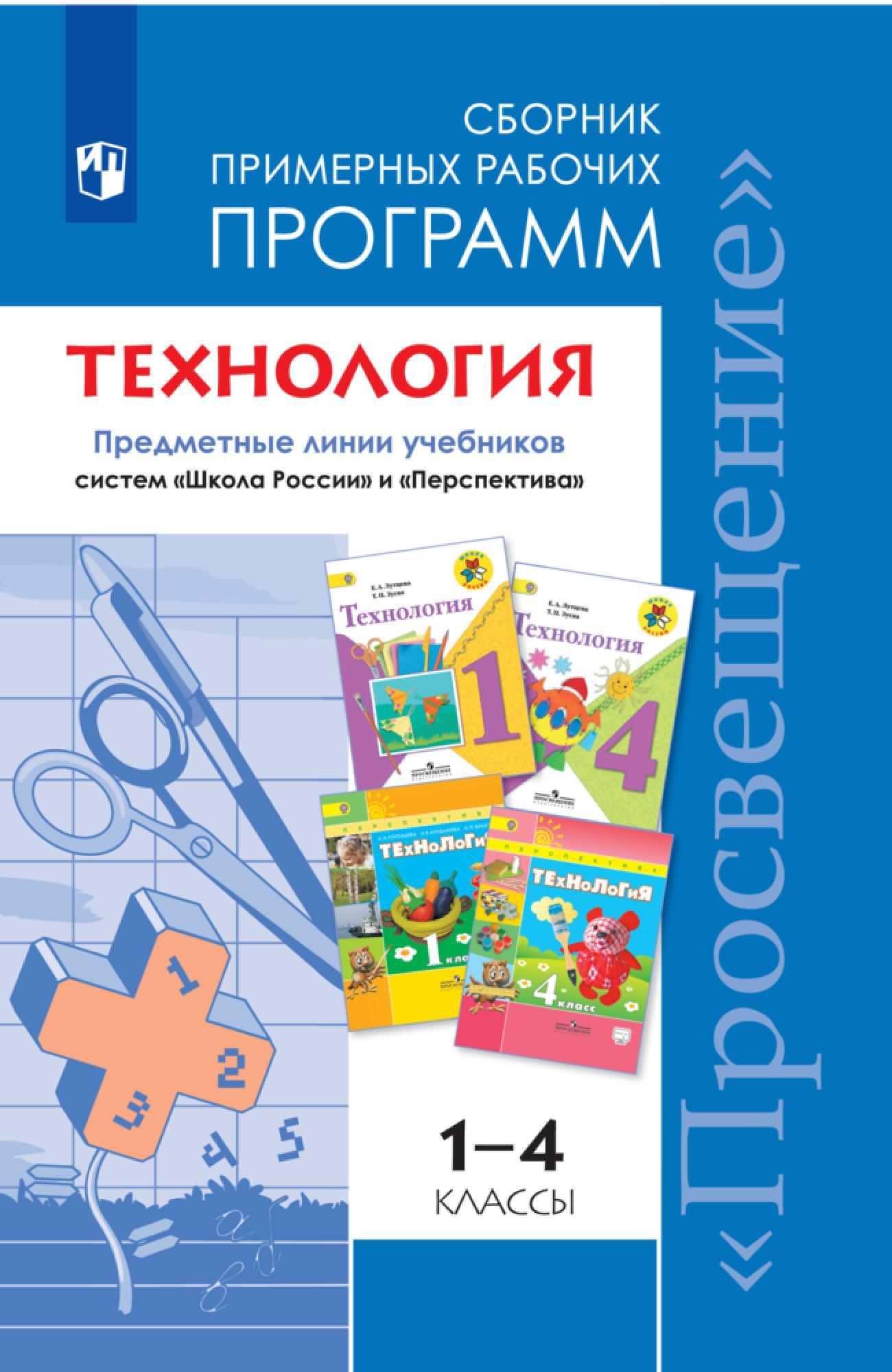Сборник примерных рабочих программ. Технология. 1–4 классы