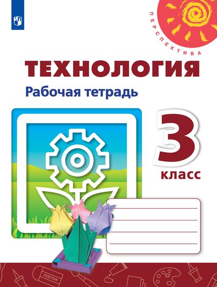 Рабочая тетрадь. 3 класс