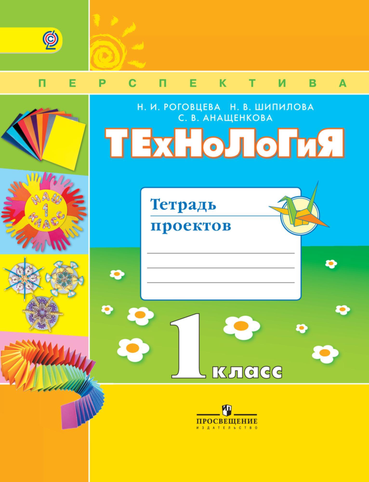 Тетрадь проектов. 1 класс