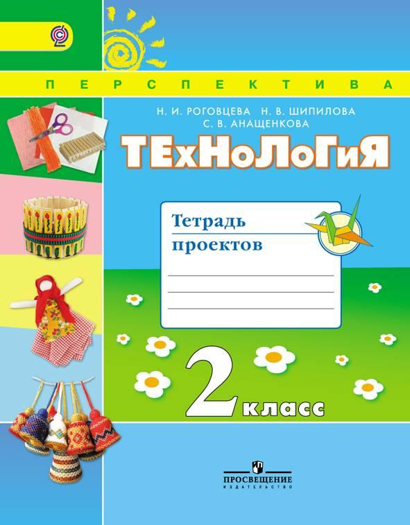 Тетрадь проектов. 2 класс