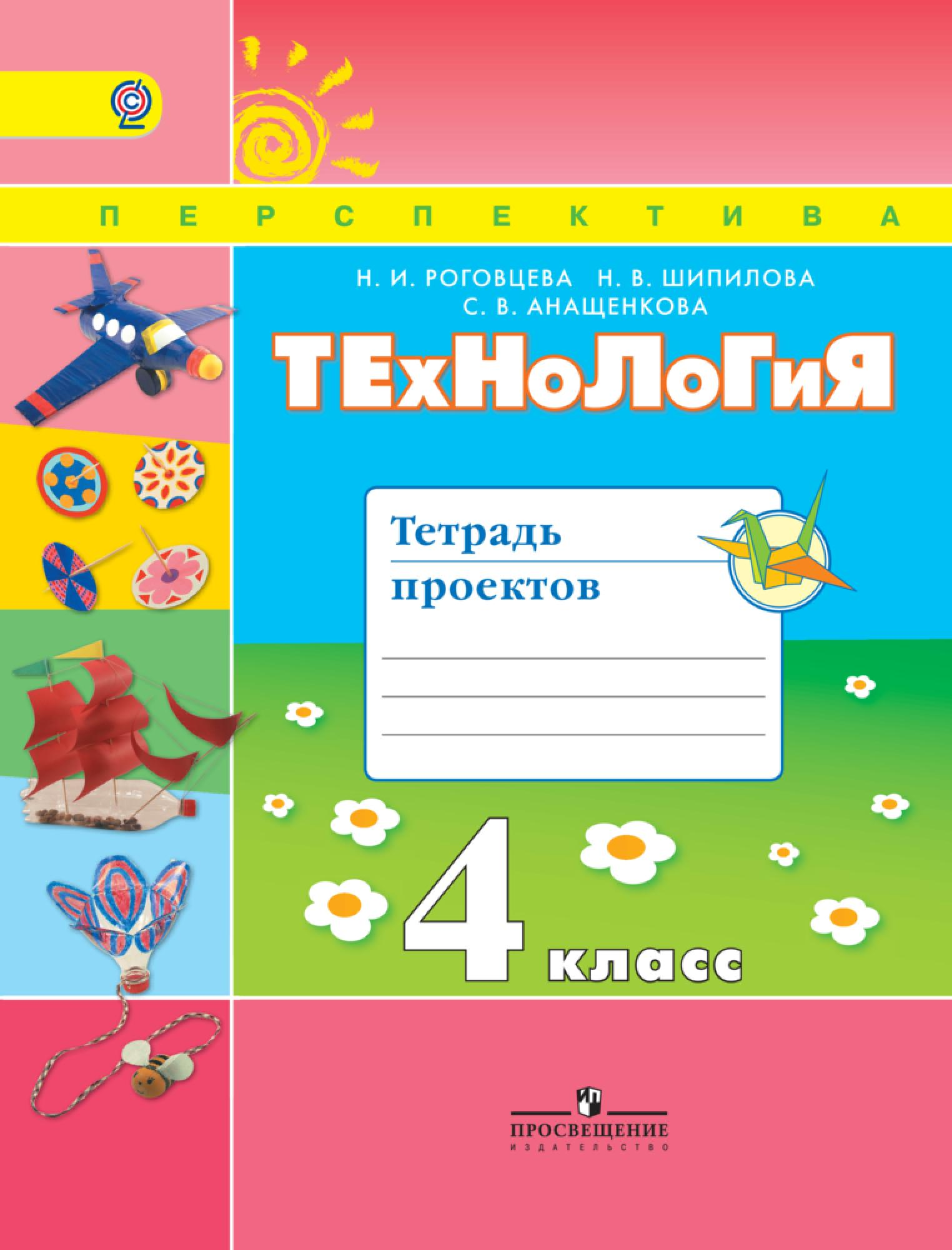Тетрадь проектов. 4 класс