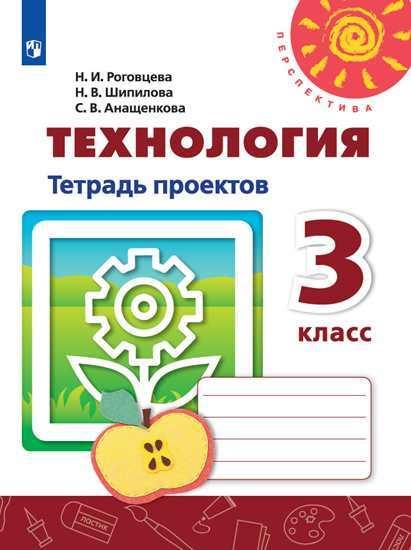 Тетрадь проектов. 3 класс