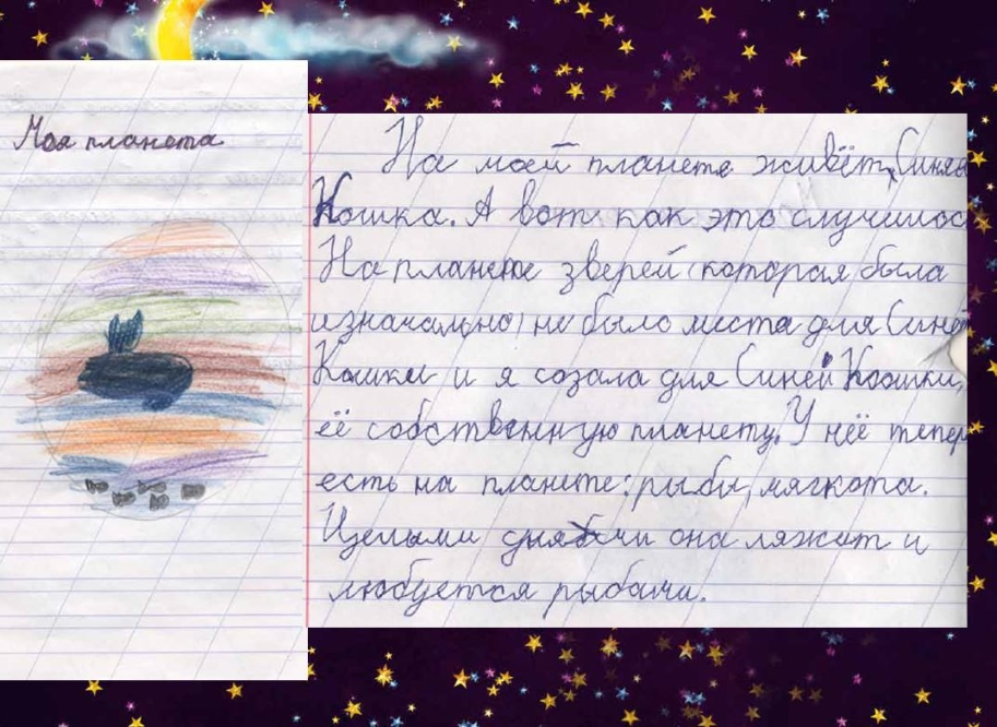 Проект космос 3 класс